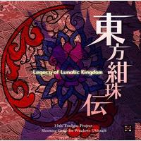 Touhou Ultramarine Orb Tale ~ Legacy of Lunatic Kingdom