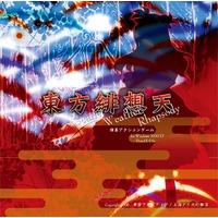 Touhou Scarlet Perception Heaven ~ Scarlet Weather Rhapsody