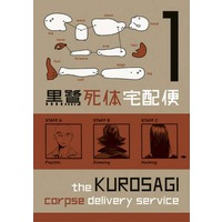 Kurosagi Corpse Delivery Service Image