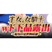 Oujo & Onna Kishi W Do Gehin Roshutsu ~Chijoku no Misemono Dorei~