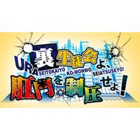 Ura Seitokai yo, Koumon o Seiatsu Seyo! Image
