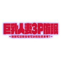 Kyonyuu Hitozuma 3P Saimin ~Saimin de Netorasete Itadakimasu!~