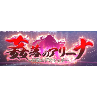 Kanraku no Arena ~In'yoku no Death Match~ Image