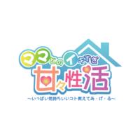 Mama no Ikisugi Ama Ama Seikatsu ~Ippai Kimochi Ii Koto Oshiete A-Ge-Ru~ Image
