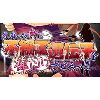 Image of Kidotta Onna ni Busaiku Idenshi o Tanetsuke Sasero!!