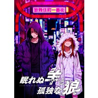 Image of Nemurenu Hitsuji to Kodoku na Ookami -A Tale of Love, and Cutthroat-