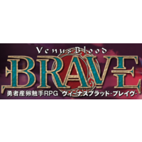 Venus Blood -Brave- Image