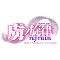 Toriko no Shirabe -Refrain- Chouritsu Sareru Otome-tachi to Onna Kyoushi Image