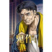 Kisaku-tachi Image