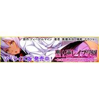 Sei Gyaku Rape Gakuen ~Ore no Seieki o Nekosogi Shibori Tsukusu Onna-tachi~ Image