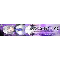 Fukushuu no Onna Shikan Haine Image