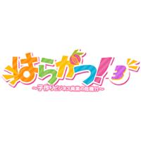 Image of Hara Katsu! 3 ~Kozukuri Business Haigyou no Kiki!?~