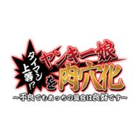 Taiman Joutou!? Yankee Musume o Nikuana-ka Image