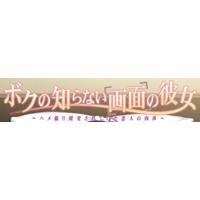Boku no Shiranai Gamen no Kanojo Image
