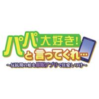 Papa Daisuki! to Itte Kure... ~Hankou-ki no Musume o Saimin Appli de Kyouai Shitsuke~ Image
