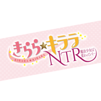 Kirara ★ Kirara NTR Mahou Shoujo wa Kawatte Iku…