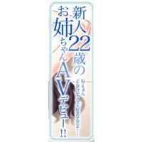 Image of Shinjin 22-sai no Onee-chan AV Debut!! Miki Shinonome