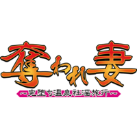 Ubaware Tsuma ~Kan-ochi Onsen Shain Ryokou~ Image