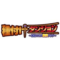 Tanezuke Dungeon Image