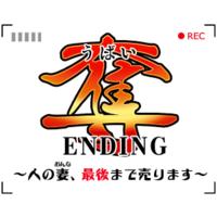 Image of Ubai Ending ~Hito no Onna, Saigo made Urimasu~