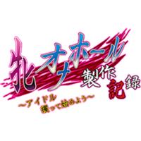Mesu Onahole Seisaku Kiroku ~Idol Saratte Hajimeyou~