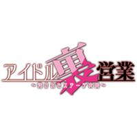 Idol Ura Eigyou ~Kegasareta Stage Ishou~