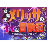 Jo Maou Merissa no na Bouken-ki ~ Seieki o Atsumeru Ero Maou Image