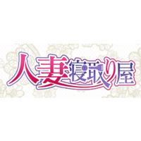 Hitozuma Netori-ya Image