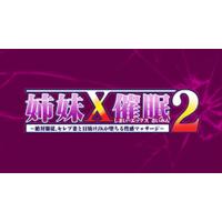 Shimai x Saimin 2 ~Zettai Fukujuu, Celeb Tsuma to Hiyake JK ga Ochiru Seikan Massage~ Image