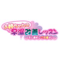 Onee-chan no Sourou Kaizen Lesson ~Dashisugi ni Gochuui Yo♪~ Image