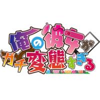 Ore no Kanojo ga Gachi Hentai Sugiru Image