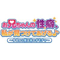 Onii-chan no Seiheki, Watashi ga Mitsukete Ageru♪