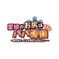 Manamusume no Oshiri wa Papa Senyou ~Tsuma no Mae de, Konna Koto wo Suru Nante…~ Image