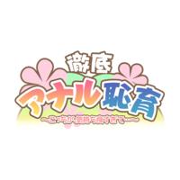 Tettei Anal Chiiku ~Kocchi ga, Kimochi Yosugite...~ Image
