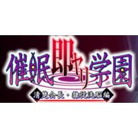 Image of Saimin Soku Yari Gakuen: Seiso Kaichou - Reijuu Sennou Hen