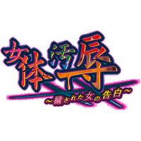 Nyotai Ojoku ~Yogosareta Onna no Kokuhaku~ Image