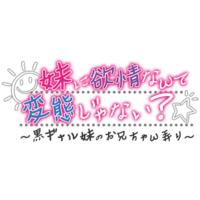 Imouto ni Yokujou Nante Hentai Janai? ~ Kurogyaru Imouto no Onii-chan Ijiri ~
