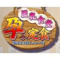 Kyonyuu Shokudou Harami Teishoku ~Ore Dake no Ura Menu!?~ Image