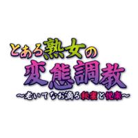 Toaru Jukujo no Hentai Choukyou ~Oite nao Shitataru Himitsu to Etsuraku~
