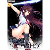 Image of Rasen Sokou no Dystopia -The Infinite Set of Alternative Version-