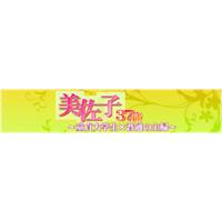 Misako 37-sai ~Doutei Daigakusei × Futsuu no Shufu~ Image