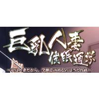 Kyonyuu Hitozuma Saimin Tsuugaku ~Watashi wa Hitozuma Dakara, Gakuen de H Suru no wa Atarimae~ Image