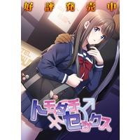 Tomodachi ♂♀ Sex: Kareshi ni Naisho de Dousei Seikatsu!