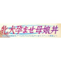 Mesu Inu Haramase Oyakodon ~Oba to Itoko o Aherase Meromero na Yari Makuri Pet Shiiku ♪~ Image