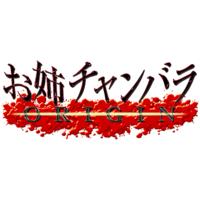 Onechanbara Origin  Image