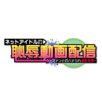 Net Idol no Chijoku Douga Haishin ~Fan to no Hamerare Inran Kouryuu~