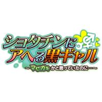 Shotachin ni Aheru Kuro Gyaru ~Masegaki ka to Omotte ita no ni…~ Image