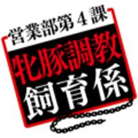 Eigyoubu Dai 4 Ka Mesubuta Choukyou Shiiku Gakari Image