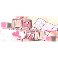 Shigokare ~Ecchi na Joshi Daisei to Doki x2 Love Lesson!!~ Image