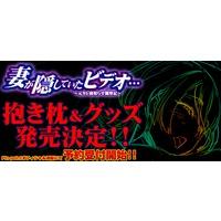 Tsuma ga Kakushiteita Video… ~Moto Kare Netorase Kansatsuki~ Image